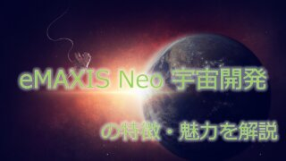 eMAXIS Neo宇宙開発を徹底評価!