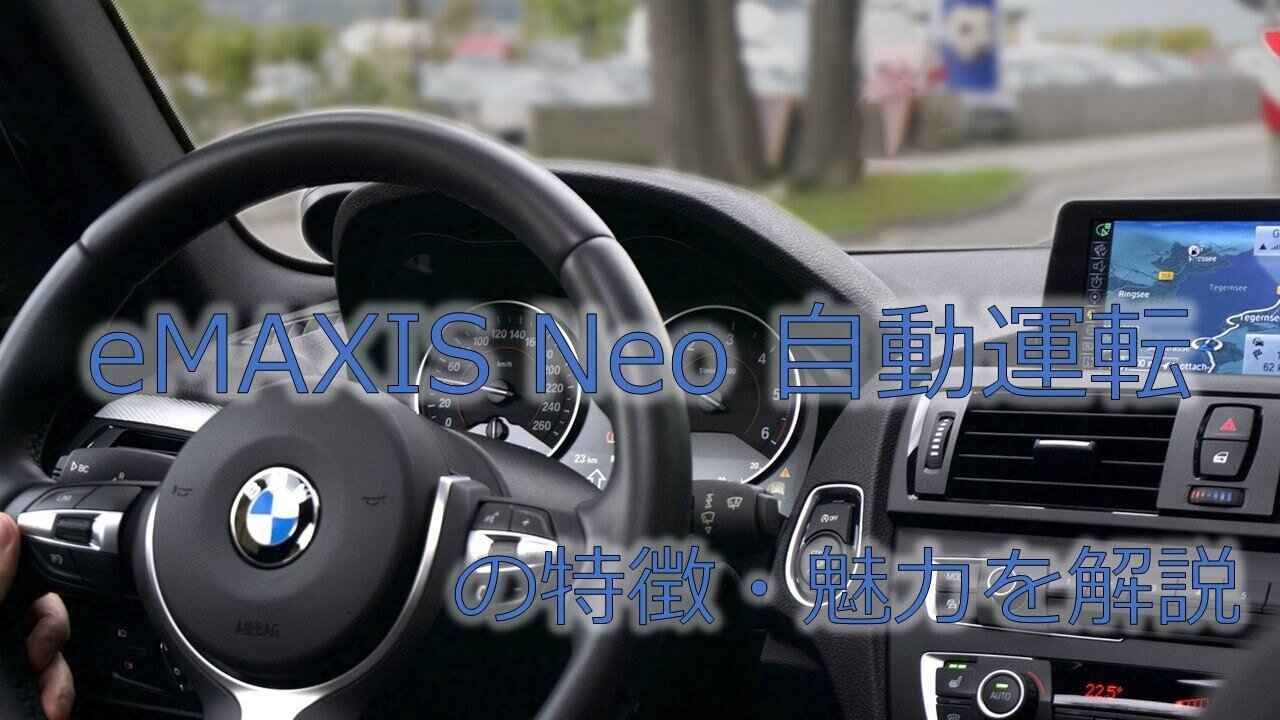 eMAXIS Neo自動運転を徹底評価!