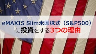 eMAXIS Slim米国株式(S&P500)に投資をする3つの理由