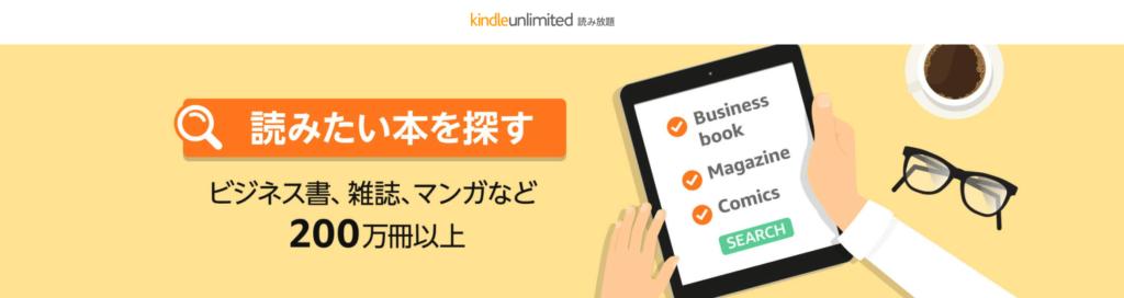 Kindle Unlimitedは200万冊が読み放題