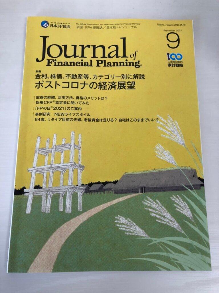 FPジャーナル2021年9月号