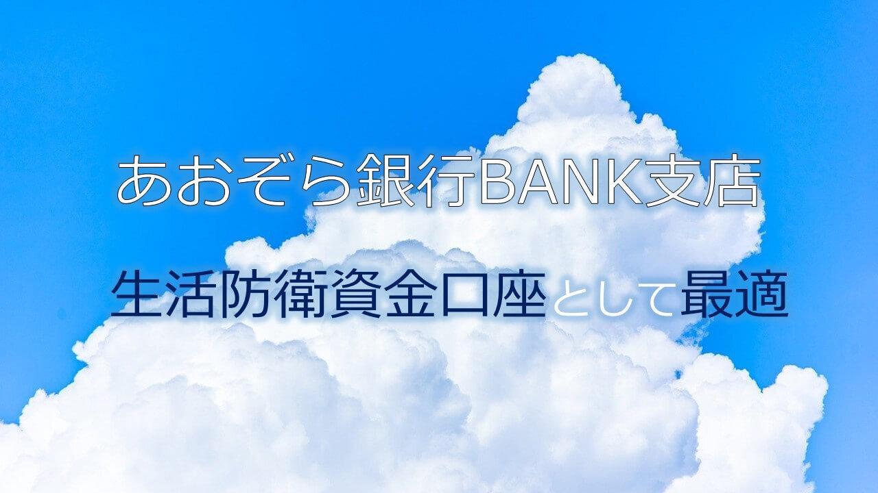 あおぞら銀行BANK支店は生活防衛資金口座としておすすめ