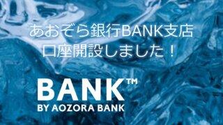 あおぞら銀行BANK支店の口座を開設しました