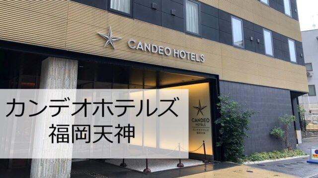 カンデオホテルズ福岡天神に宿泊してきた