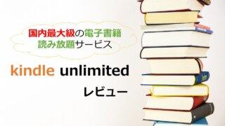 Kindle Unlimitedを使ってみた感想