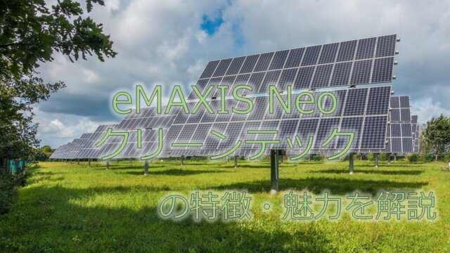 eMAXIS Neoクリーンテックを徹底評価!