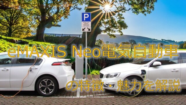 eMAXIS Neo電気自動車を徹底評価!